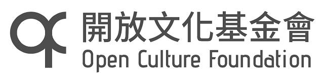 logo of 開放文化基金會